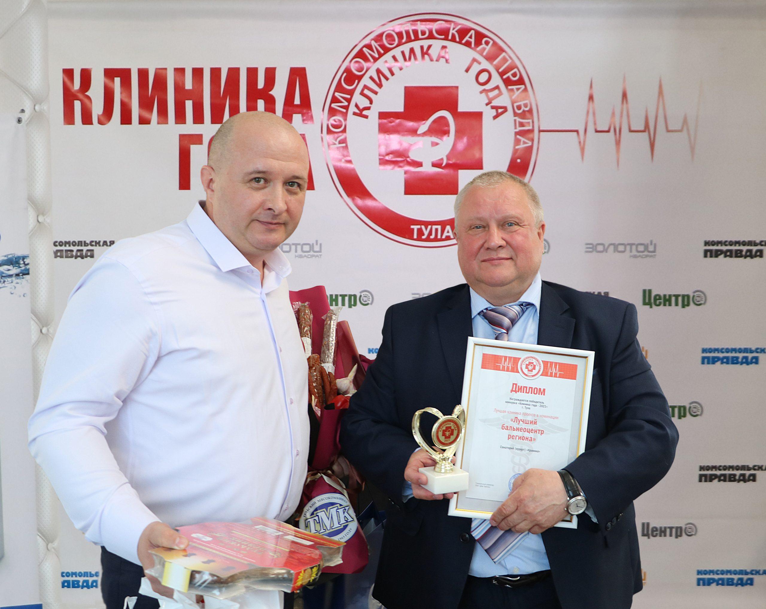 Санаторий «Краинка» был признан лучшим бальнеоцентром тульской области
